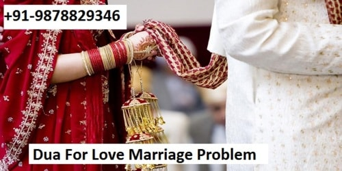 Strong Dua For Love Marriage Problem Solution In Hindi