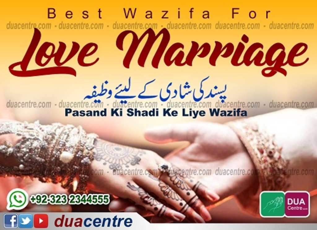Dua for love marriage, wazifa prayer spells istikhara surah ... via WazifaOrg