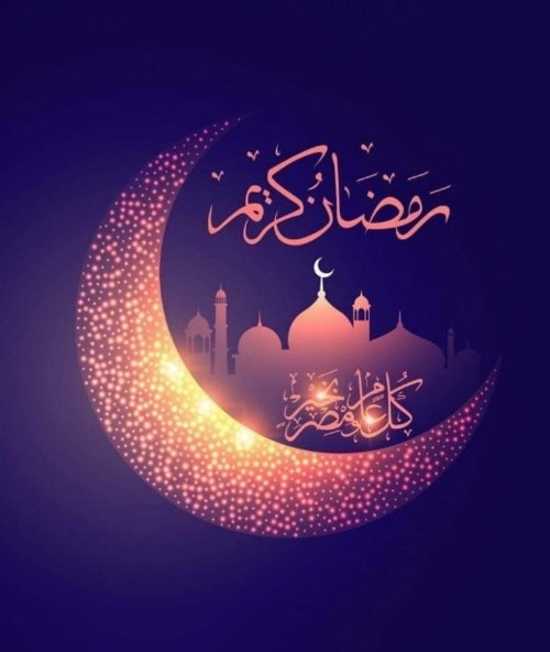 Ramadan Mubarak - Wishes, Messages, Quotes, Greetings, Cards, Images, Pictures, Wallpapers - Eid Mubarak