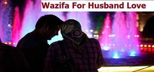 Wazifa For Husband Wife Love - Wazifa For Husband Love and Respect