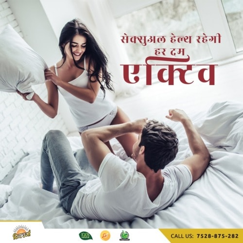 Ayurvedic treatment of male infertility via Divya Urja Kit