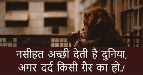 Hindi Shayari For You