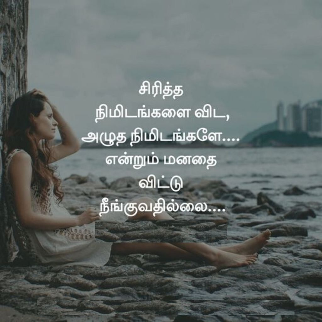 Tamil Love Quotes via BetterLYF
