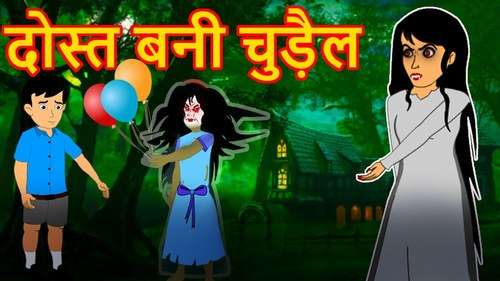 दोस्त बनी चुड़ैल   Chudail Bani Dost   Horror Story Cartoon   Hindi Cartoon   MahaCartoonTv Adventure