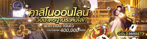 คาสิโนออนไลน์ ได้เงินจริง แจกฟรีเครดิต 500 บาท บนมือถือ - GOLD365BET