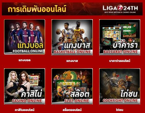 LigaZ24th เว็บแทงบอลออนไลน์'s COVER_UPDATE via LigaZ24th เว็บแทงบอลออนไลน์