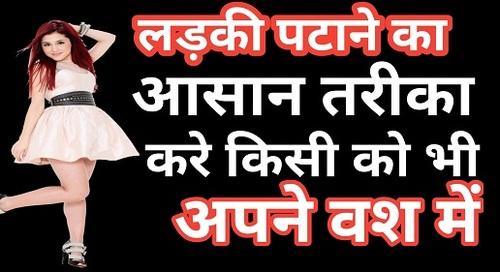 Ladki Patane Ke Aasan Tarike In Hindi - Love Vashikaran Siddhi