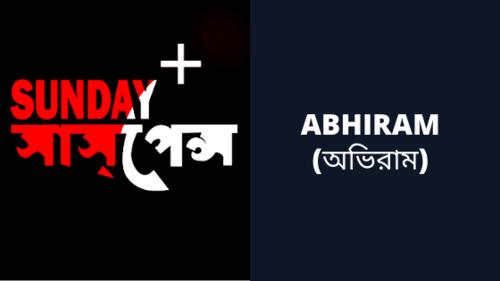 Abhiram (অভিরাম)   Satyajit Ray   Sunday Suspense