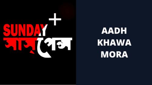 Aadh Khawa Mora by Hemendra Kumar Roy   Sunday Suspense