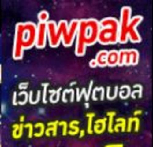 Piwpak ทีเด็ดฟุตบอล's COVER_UPDATE via Piwpak ทีเด็ดฟุตบอล