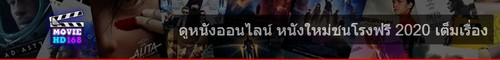 Moviehd168 ดูหนัง's COVER_UPDATE via Moviehd168 ดูหนัง