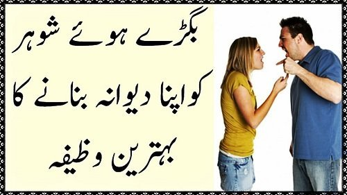 Dua To Control Anger Of Wife - Dua To Make Wife Obedient