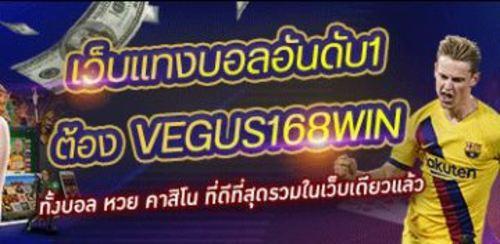 Vegus168win แทงบอล แทงบอลออนไลน์'s COVER_UPDATE via Vegus168win แทงบอล แทงบอลออนไลน์