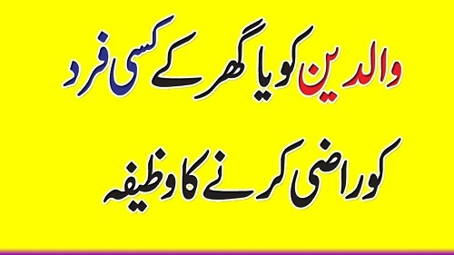 Wazifa For Love Marriage To Agree Parents - Wazifa to Get Married