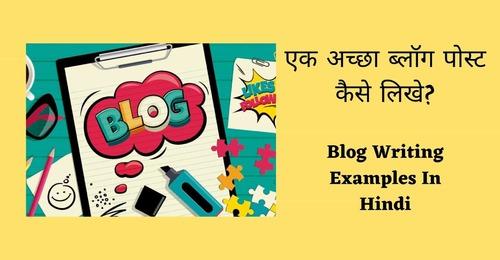 10 Blog Writing Examples In Hindi - Blog Writing Method