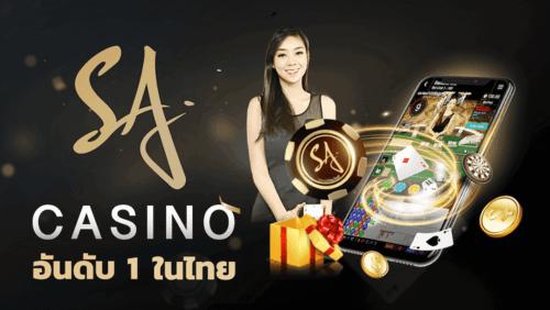 SA Casino คาสิโนออนไลน์ บาคาร่า #1 ฝากถอนออโต้ สะดวก มั่นคง ปลอดภัย