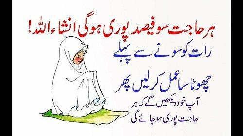 Wazifa For Hajat In 1 Day Immediately 100 Guarantee