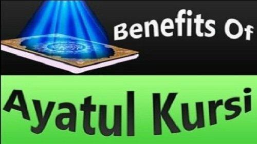 Benefits of Reciting Ayatul Kursi In Hindi 100 Times