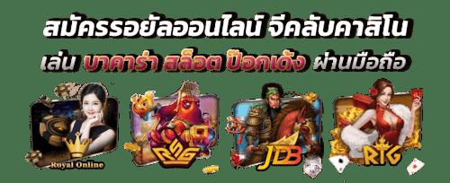 Royal online v2 สมัคร ดาวน์โหลด ลงทะเบียน บาคาร่า