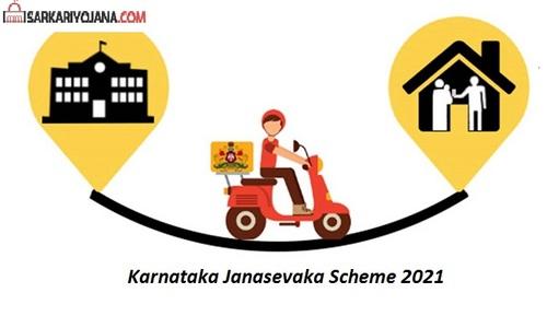 Karnataka Janasevaka Scheme 2021 via sarkariyojana list