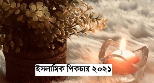 ইসলামিক পিকচার ও ছবি । Islamic pic 2021