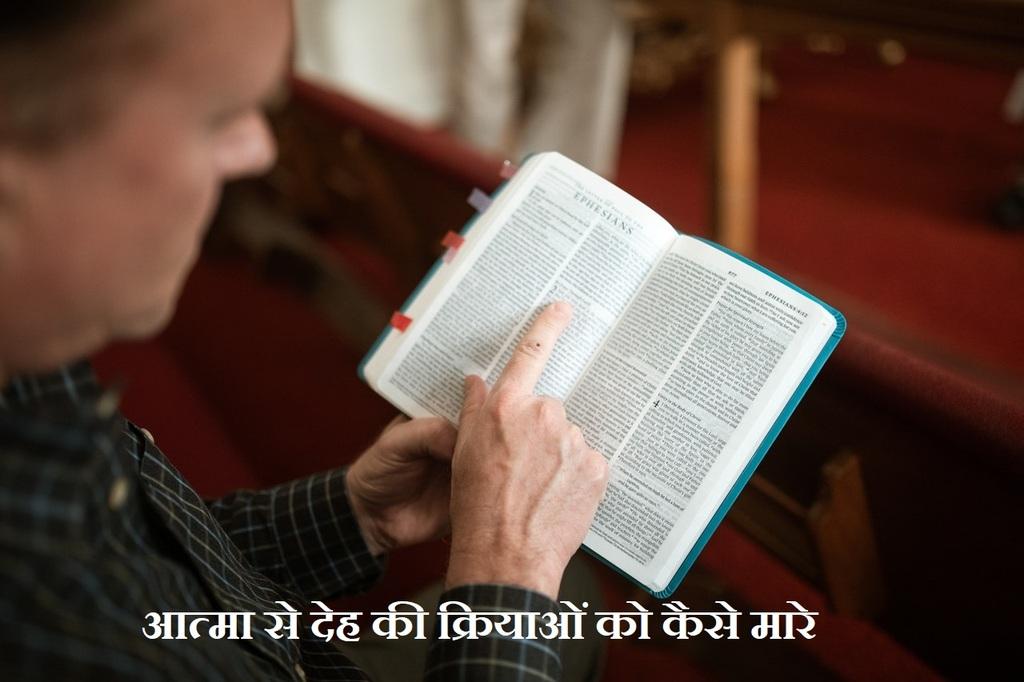 आत्मा से देह की क्रियाओं को कैसे मारे via Mean in Hindi